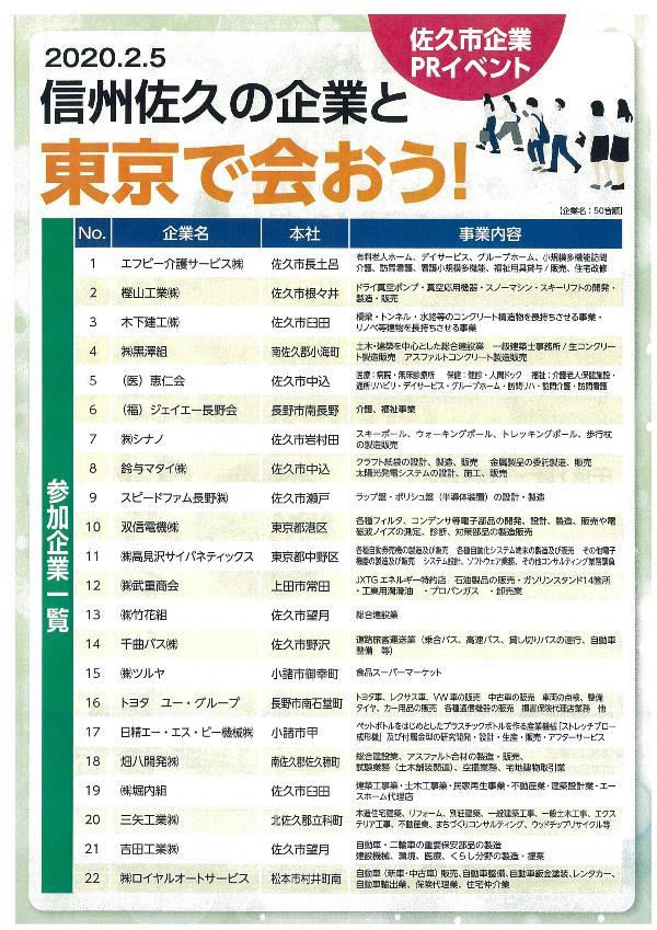 企業イベント②.jpg