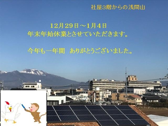 社屋から浅間山.JPG