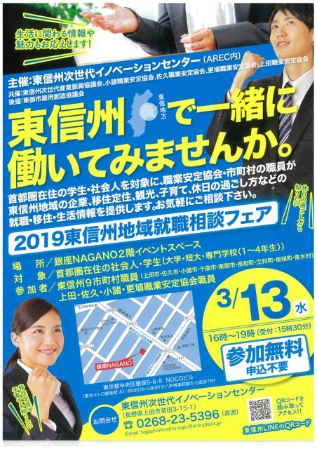2019東信州地域就職相談ガイダンス.jpg
