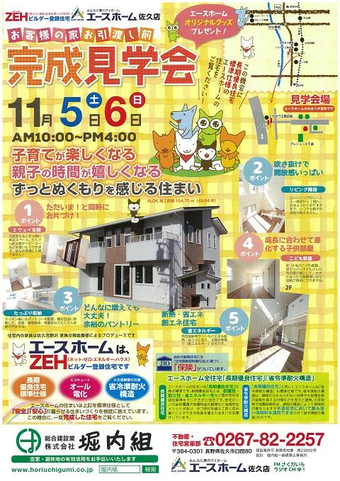 28.11.5深澤邸見学会.jpg