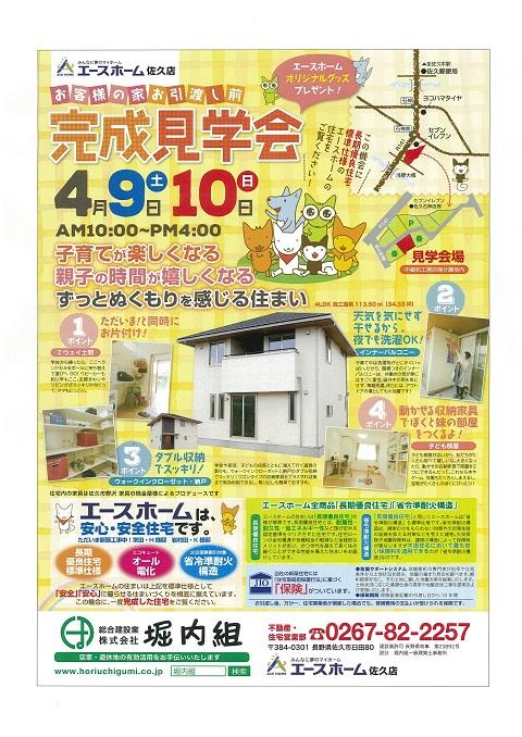28.4.9.10秦様見学会.jpg